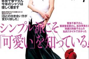 HERS雑誌