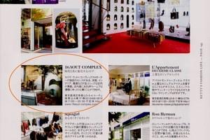 佐々木敬子のファッション本