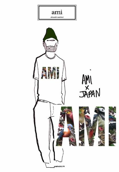 アミと日本のコラボ