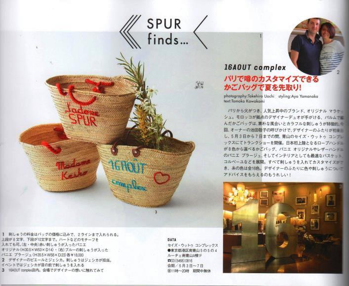 SPUR誌面送信用blog