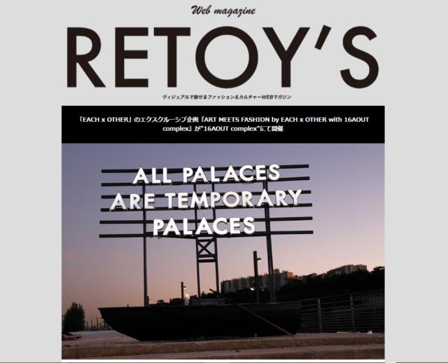 retoys-web-magazine